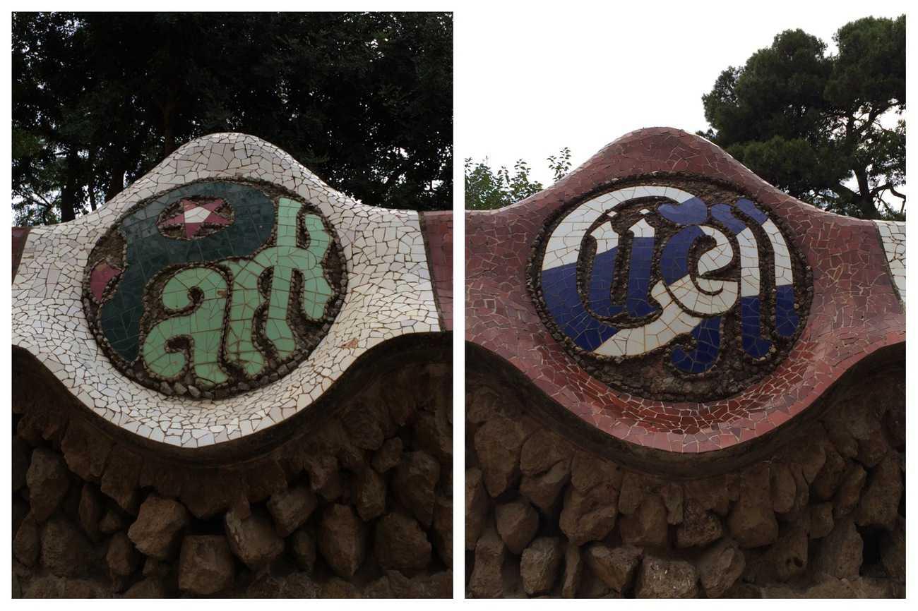 Barcelona - Park Guell Gaudi